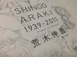 Shingo Araki - Hitomi to tamashi (2)