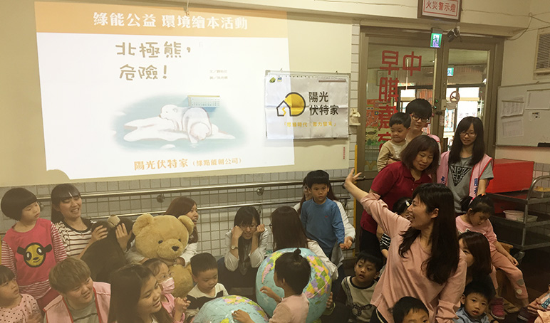 陽光伏特家共同創辦人陳慧萍能源教育