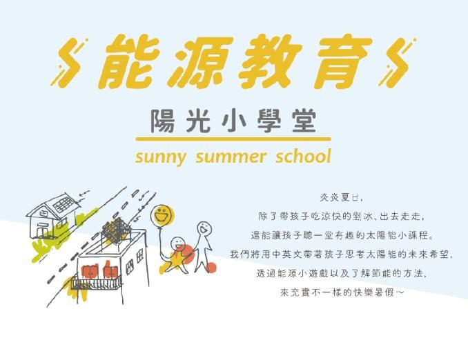 能源教育:陽光小學堂