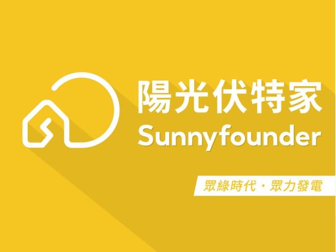 陽光伏特家Sunnyfounder