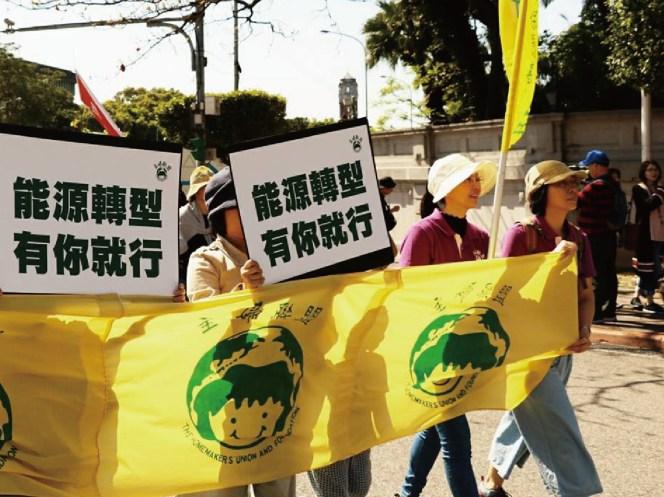 能源轉型廢核遊行