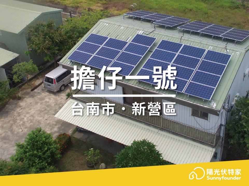 陽光伏特家太陽能電廠:擔仔一號
