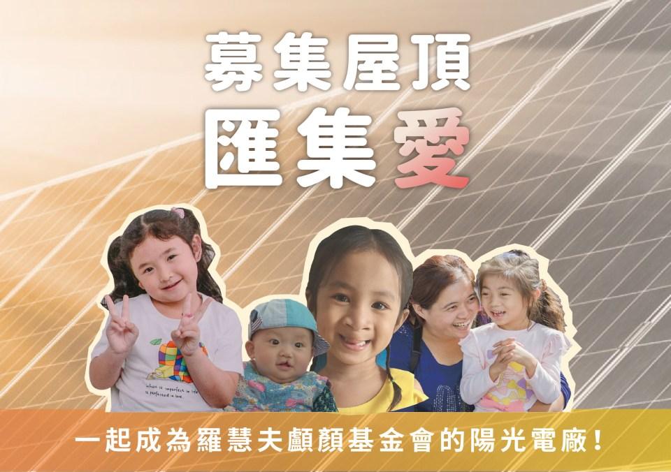 募集屋頂匯集愛,一起成為羅慧夫顱顏基金會的太陽能電廠!