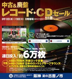 Hanshin2014