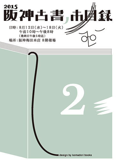 Hanshinmokuroku 2015 01
