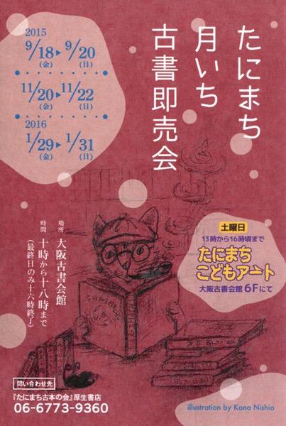 Tanimachi 1509