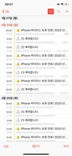 iOS 캘린더 구독 스팸 샘플_1