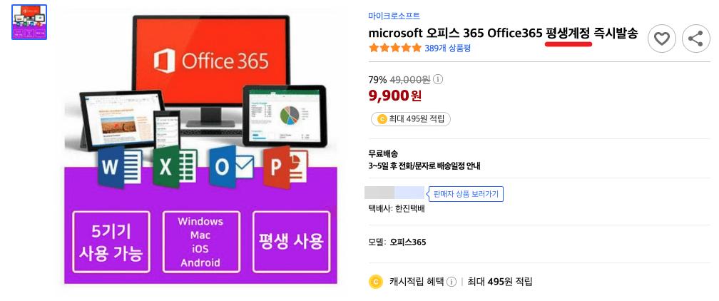 Microsoft Office 제품키 대신, 계정을 보내준다고 적혀있다.