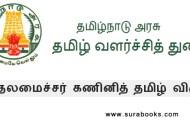 ஜனவரி 2-ந்தேதி வரை முதல்-அமைச்சரின் கணினி தமிழ் விருதுக்கு விண்ணப்பிக்கலாம்