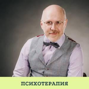 Игорь Максимов психотерапия и консультирование