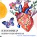 Набор в группу Здоровье Сердца