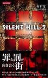 Silent Hill 2 Romanı