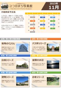 月間更新予定表(2015年11月)