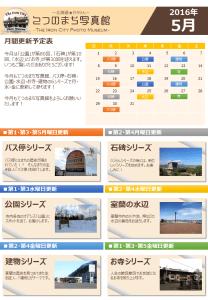 月間更新予定表(2016年5月)