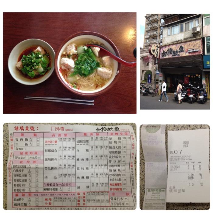 蝦ワンタン麺!台北での昼食。