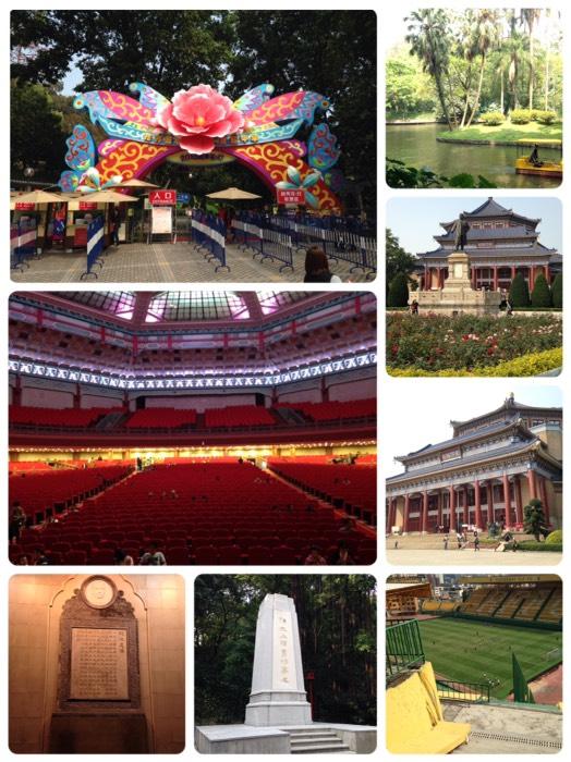 広州の越秀公園と中山紀念堂。