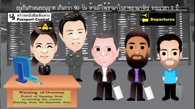 タイ滞在に際してのご注意(再入国禁止措置)
