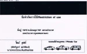 タツ運転免許証_裏