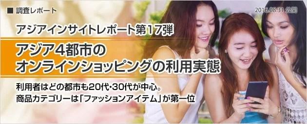 紹介記事:アジアインサイトレポート第17弾 『アジア4都市のオンラインショッピングの利用実態』