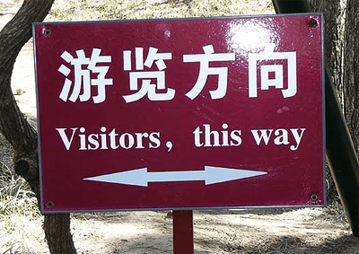 Visitors unwelcome China