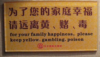 Chinese nonsense a sign