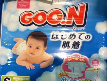 Goon2