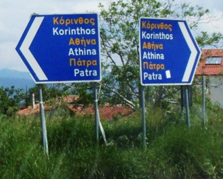 They can go both ways in Greece