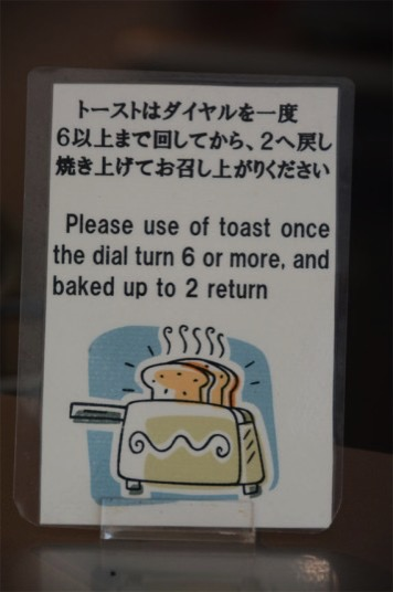 Toasting the strange in Japan