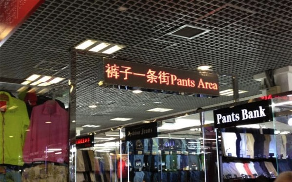 Compelling evidence that is everything pants in China