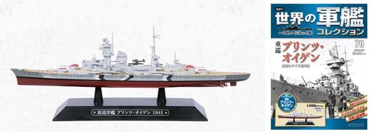EMGC70