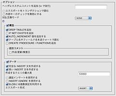 phpMyAdminのエクスポート画面