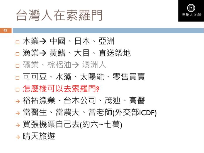 台灣人在所羅門