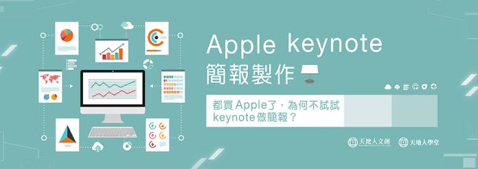 keynote_官網