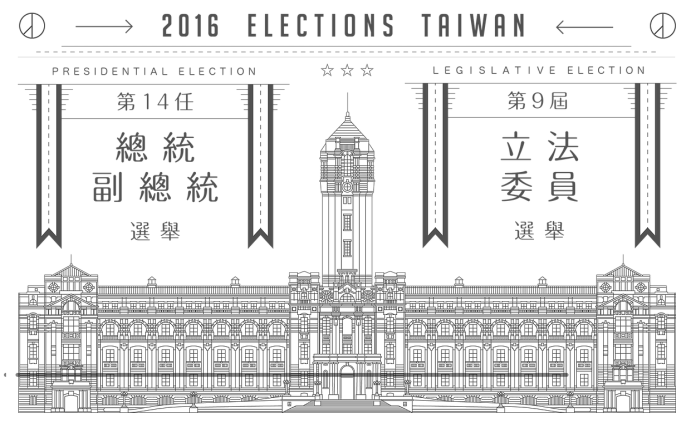 FireShot Capture 68 - 2016 ELECTIONS TAIWAN 回家投票! - http___www.vote2016.beamedia.co_