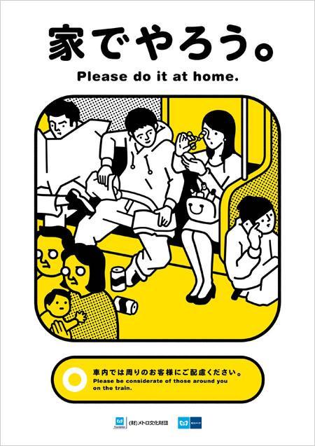 tokyo-metro-manner-poster-201003
