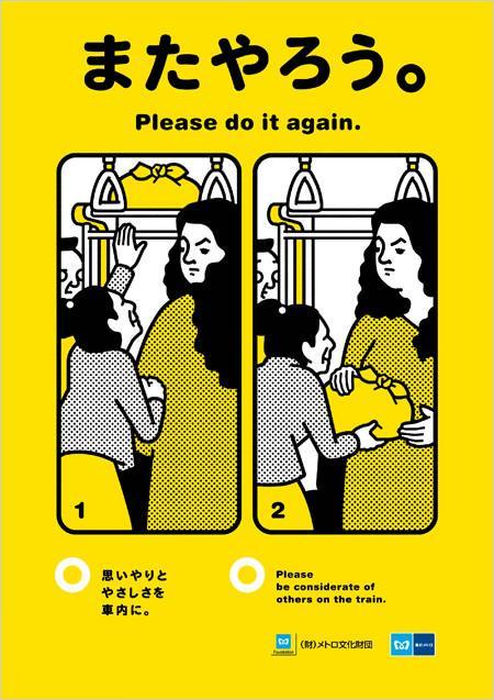 tokyo-metro-manner-poster-201101