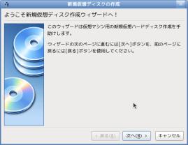 Screenshot-新規仮想ディスクの作成