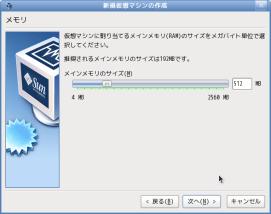 Screenshot-新規仮想マシンの作成-2