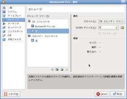 Screenshot-WindowsXP-Pro - 設定-1