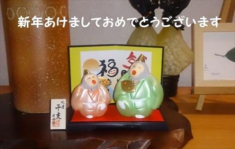 shogatsu002
