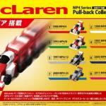 缶コーヒーおまけ情報 ダイドーブレンド デミタスコーヒー『McLaren MP4 Series Pull-back Collection』