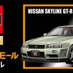 ミニカー発売情報 タカラトミーモールオリジナル トミカプレミアム 日産 スカイライン GT-R V-SPEC II Nür