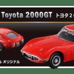 ミニカー発売情報 タカラトミーモールオリジナル トミカプレミアム トヨタ 2000GT