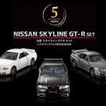 ミニカー発売情報 タカラトミーモールオリジナル トミカプレミアム 日産 スカイライン GT-R セット トミカプレミアム5周年記念仕様