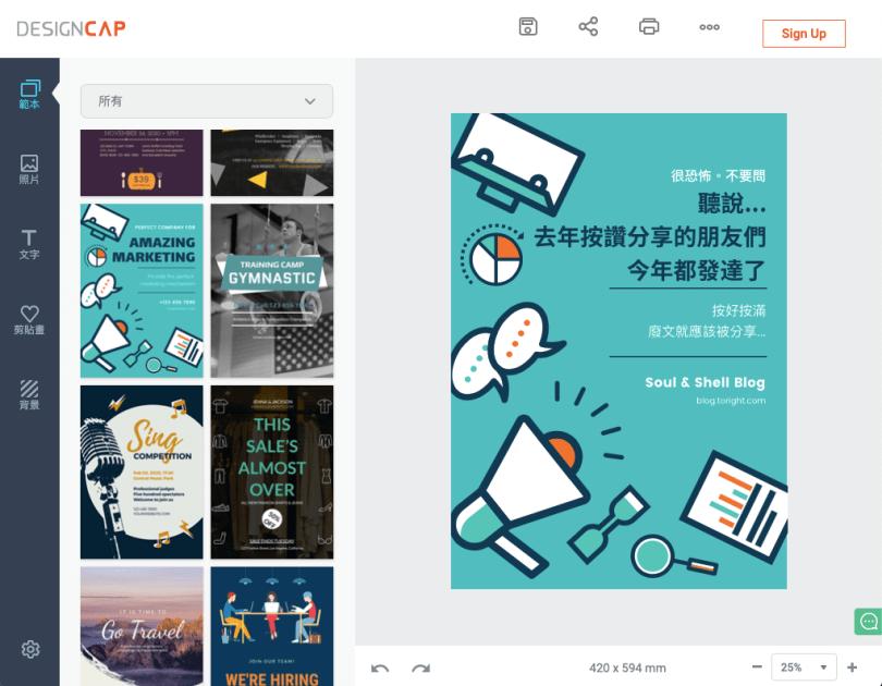 DesignCap-done