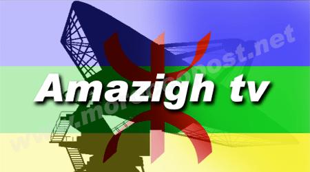 Amazigh TV Logo