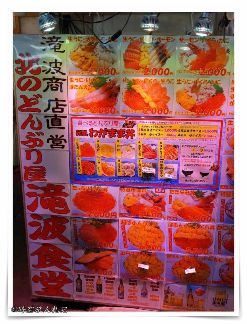 札幌小樽食記 39