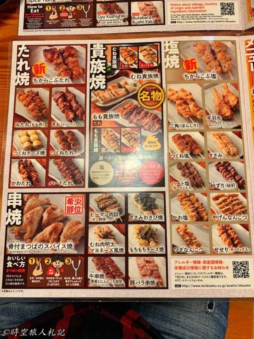 大阪神戶美食 39