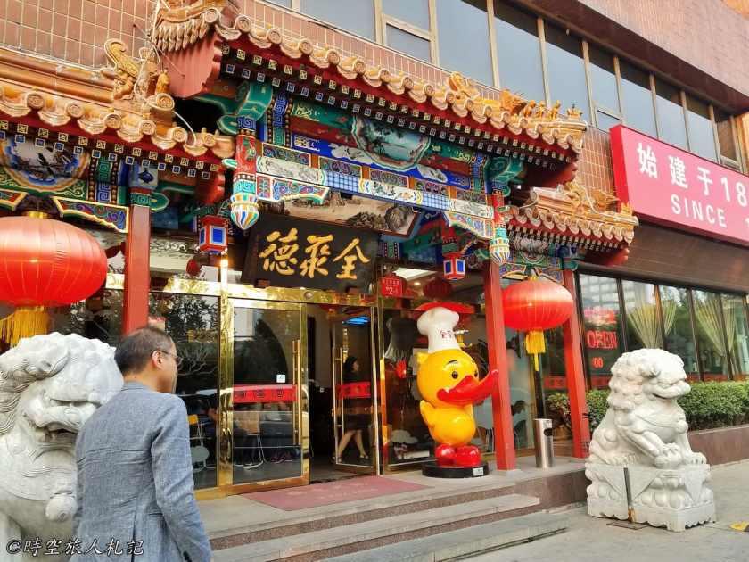 老北京小吃 5