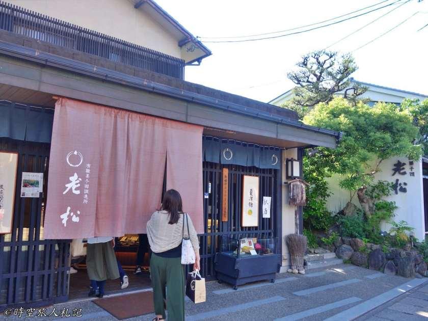 京都美食 37